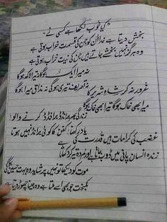 Nice Poetry, Soul Poetry, Poetry Quotes In Urdu, Best Urdu Poetry Images, Urdu Poetry Romantic, Love Poetry Urdu, Poetry Feelings, Image Poetry, Islamic Love Quotes