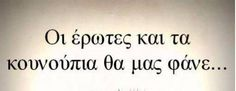 greek quotes English Words, English Quotes, Words Quotes, Life Quotes, Sayings, Life In Greek, Best Quotes, Funny Quotes, Funny Memes