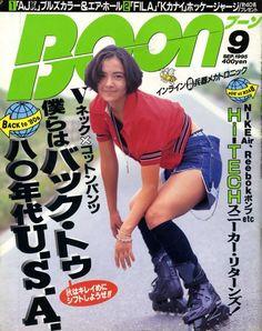 Boon ブーン 1995.09 - 雑誌 -【garitto】