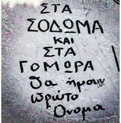 Funny Greek Quotes, Funny Quotes, Funny Memes, Love You, My Love, Keep In Mind, Anarchy, True Words, True Stories