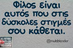 Φίλος είναι αυτός που στις δύσκολες στιγμές σου κάθεται.. Funny Greek Quotes, Funny Quotes, Funny Memes, Jokes, Funny Shit, All Quotes, Cheer Up, Are You Happy, Erotic
