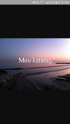 I miss you in Greek is translated to you are missing from me