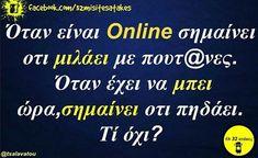 Funny Greek, Greek Quotes, English Quotes, Laugh Out Loud, Funny Quotes, Smileys, Memes, Photoshoot, Humor