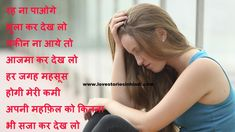 love sms in hindi 140 words shayari for wife – Love Kawin Top Love Quotes, Heart Touching Love Quotes, Morning Love Quotes, Love Quotes With Images, Love Quotes In Hindi, Love Quotes For Her, Famous Quotes, Husband Wife Love Quotes, Girlfriend And Boyfriend Love