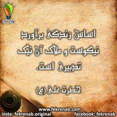 تصویر: اساس زندگی برآورد نیکوست  امام علی (ع)