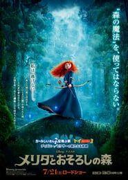 Brave Hindi Full Movie Download Free 720p Japan Movie Poster Disney Brave Brave 2012