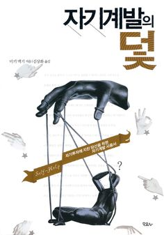 My first book came out in Korean translation . . . wish I could read it!
