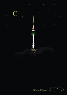 #남산타워 #seoul #tower #korea #typo #illustration #typography