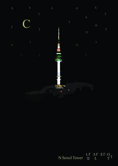 #남산타워 #seoul #tower #korea #typo #illustration #typography