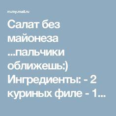 Салат без майонеза ...пальчики оближешь:) Ингредиенты: - 2 куриных филе - 1 банка консервированной кукурузы - 1 банка ... Шедевры кулинарии - Мой Мир@Mail.ru