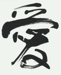 "Kanji (""love"") Japanese Culture, Japanese Art, Kanji Love, Rune Symbols, Nippon, Samurai Warrior, Logo Stamp, Tapestry Weaving, Brush Strokes"