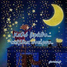 Good Night, Good Morning, Sweet Dreams, Abs, Gift, Nighty Night, Buen Dia, Crunches, Bonjour