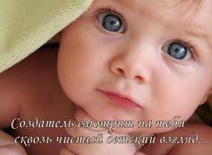 Создатель смотрит на тебя Сквозь чистый детский взгляд...