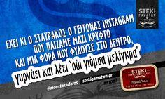 έχει κι ο Σταυράκος ο γείτονας instagram @moustakioforos - http://stekigamatwn.gr/f1084/