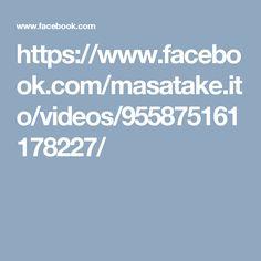 https://www.facebook.com/masatake.ito/videos/955875161178227/