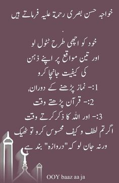 proverb in urdu proverb in urdu Sufi Quotes, Muslim Quotes, Religious Quotes, Urdu Quotes, Poetry Quotes, Wisdom Quotes, Islamic Quotes, Quotations, Islamic Phrases