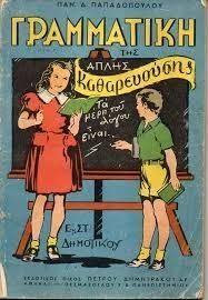 Αποτέλεσμα εικόνας για εξωφυλλα παλιων σχολικων βιβλιων School Days, Old School, Back To School, Old Greek, Old Advertisements, Retro Ads, Classic Image, Vintage Magazines, Back In The Day