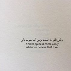 Quotes deep wisdom soul 26 ideas for 2019 Hadith Quotes, Muslim Quotes, Reminder Quotes, Mood Quotes, Wall Quotes, Quotes Quotes, Coran Quotes, Vie Positive, Arabic English Quotes