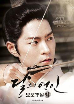 Moon Lovers - Scarlet Heart: Ryeo | 3rd prince Wang Yo (Hong Jong Hyun)