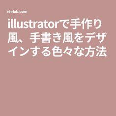 illustratorで手作り風、手書き風をデザインする色々な方法