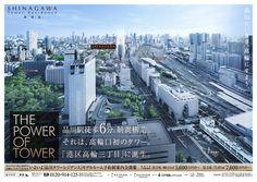 品川タワーレジデンス チラシイメージ