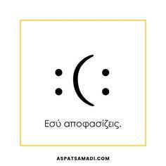 Εσύ αποφασίζεις.   #quote #ρητό #ρητά #χαμόγελο #ΤρόποςΣκέψης #έμπνευση Know Thyself, Greek Quotes, Way Of Life, Quotable Quotes, Business Quotes, Notes, Symbols, Letters, Humor