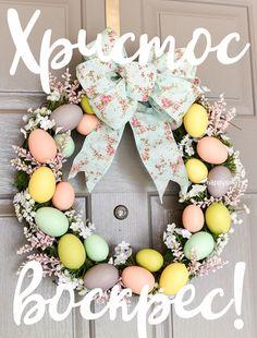 Easter Door Decorations Easy Spring Wreath Ideas For Front Door) Pinterest Easter Decorations, Easter Bunny Decorations, Easter Wreaths, Happy Wishes, Easter Celebration, Easter Table, Egg Decorating, Bottle Crafts, Happy Easter