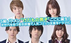 Hana ni Kedamono Romance Manga Gets Live-Action TV Adaptation - News - Anime News Network