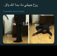 Funny School Jokes, Crazy Funny Memes, Funny Vid, Funny Texts, Funny Jokes, Arabic Memes, Arabic Funny, Funny Arabic Quotes, Funny Snaps