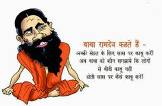 Baba Ramdev Funny Hindi Joke Picture with Comment