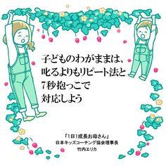 vol.603【1日1成長お母さん】叱るより効果絶大!言葉を繰り返しながら子どもを抱っこしよう