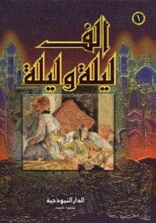 كتاب الف ليلة وليلة النسخة الاصلية Pdf Free Books Download Classic Books Arabic Books