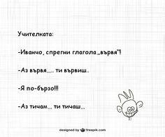 #вицове #смях