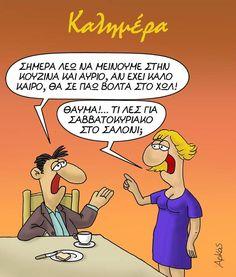 Funny Cartoons, Funny Memes, Jokes, Greek Quotes, Happy Birthday Wishes, True Words, Kai, Twitter Sign Up, Insight