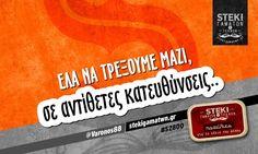 Έλα να τρέξουμε μαζί  @Varonos88 - http://stekigamatwn.gr/s2800/