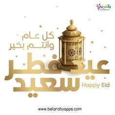 Eid Al Fitr Cards 2021.. Free-! Download Eid Ul Fitr Greeting Cards ⋆ belarabyapps Eid Mubarak Messages, Eid Mubarak Images, Eid Mubarak Wishes, Eid Mubarak Greetings, Happy Eid Mubarak, Eid Greeting Cards, Eid Al Fitr, E Cards, Ramadan