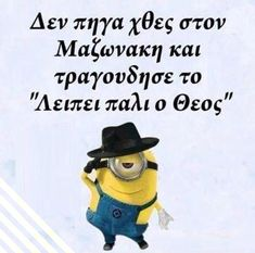 20 Best gr quotes [ minions ] images | Minions, Funny greek ...