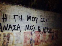 Αλλα.. που να καταλαβεις!!! Best Quotes, Love Quotes, Graffiti Quotes, Street Quotes, Love Others, Wonderwall, Wall Quotes, Music Lyrics, Deep Thoughts