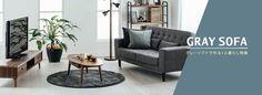 2人掛けソファーでおしゃれにコーディネート家具・インテリア通販のNOCE