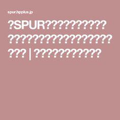 【SPUR】セレブも驚く「砂糖顔、乳製品顔、グルテン顔、ワイン顔」分析 | こちらハリウッド美容番