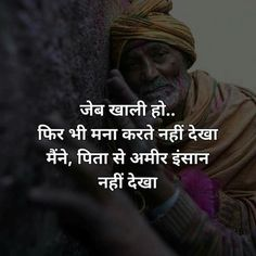 Hindi Motivational Quotes, Inspirational Quotes in Hindi – Brain Hack Quo…, … – funny wedding quotes Father Quotes In Hindi, Papa Quotes, Funny Quotes In Hindi, Hero Quotes, Inspirational Quotes In Hindi, Funny Quotes For Kids, Fathers Day Quotes, Motivational Quotes, Quotes Positive