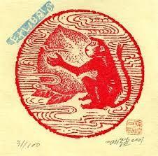 「孙煌藏书票」の画像検索結果
