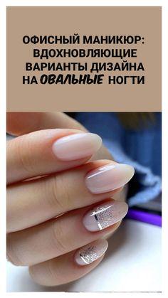 Mani Pedi, Nail Manicure, Finger, School Nails, Bride Nails, Minimalist Nails, Foil Nails, Nail Games, Perfect Nails