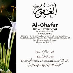 Al Asma Ul Husna 99 Names Of Allah God. The 99 Beautiful Names of Allah with Urdu and English Meanings. Beautiful Names Of Allah, Beautiful Islamic Quotes, Islamic Inspirational Quotes, Allah Quotes, Quran Quotes, Faith Quotes, Qoutes, Islamic Phrases, Islamic Messages