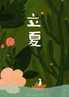 Rain Forest Floating - 24節氣