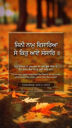 Waheguru ji Sikh Quotes, Gurbani Quotes, Indian Quotes, Holy Quotes, Guru Granth Sahib Quotes, Sri Guru Granth Sahib, Good Morning Saturday Images, Poets Name, Punjabi Love Quotes