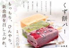 愛知にはくず餅バーっていう和菓子があるんだけどSKE48の松井珠理奈がツイッターでツイートしたことから爆発的に人気が出ているみたいですね くず餅バーっていうのは棒に刺したくず餅をアイスキャンディーのように冷やしたお菓子 愛知の人にはお馴染みだけどまさかこんなことから全国的に注目されるなんてスゴイよね 久しぶりに買って食べてみようかな  #和菓子 #SKE48 #松井珠理奈 #SNS #名古屋 #くず餅 #グルメ tags[愛知県]