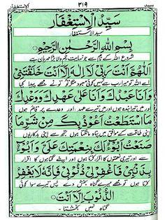 Dua' for astaghfar Duaa Islam, Islam Quran, Islamic Dua, Islamic Quotes, Tafsir Coran, Islamic Posters, Spiritual Prayers, Islam For Kids, Quran Quotes Inspirational