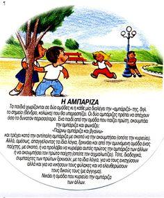 Παραδοσιακά παιχνίδια :: 9odimkilkis Outdoor Games, Outdoor Activities, Activities For Kids, Traditional Games, Great Words, Kidsroom, Back To School, Preschool, Fun