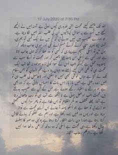 Poetry Quotes In Urdu, Sufi Quotes, Allah Quotes, Me Quotes, Urdu Quotes, Islamic Phrases, Islamic Quotes, Patience Quotes, Islamic Information